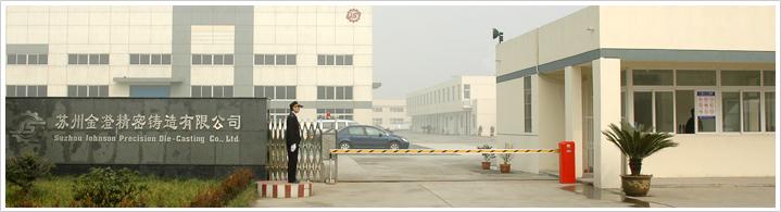 苏州金澄精密铸造有限公司