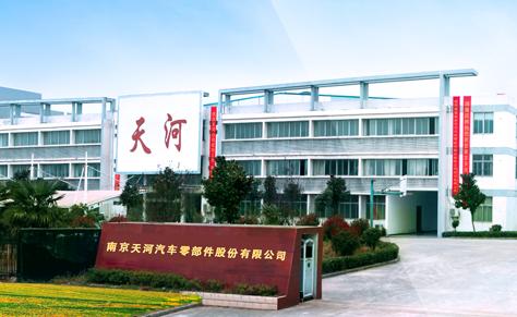 南京天河汽车零部件有限公司